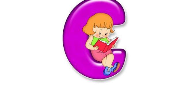 Постановка звука «С» для детей