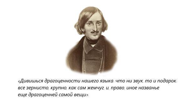 Высказывание о русском языке