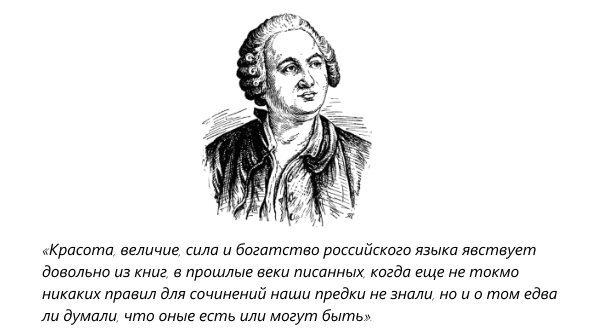 Ломоносов о русском
